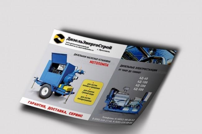 Дизайн листовки или флаера 5 - kwork.ru