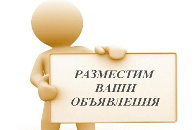 Ручное размещение объявлений на 100 российских досок 1 - kwork.ru