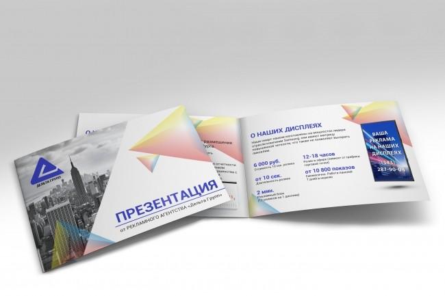 Дизайн презентации 4 - kwork.ru