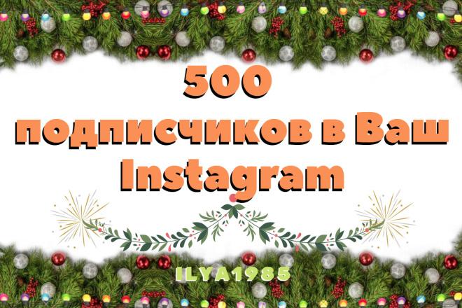 500 подписчиков в Ваш Instagram 1 - kwork.ru
