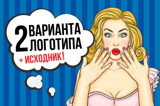 Создам 2 варианта логотипа + исходник 124 - kwork.ru