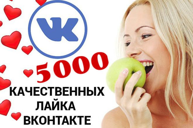 Лайки на фото и посты ВКонтакте. 5000 лайков 1 - kwork.ru