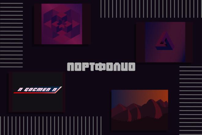 Выполню дизайнерскую работу Логотип, арт, аватар 30 - kwork.ru