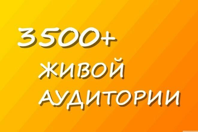 Найду до 3500 человек целевой аудитории в ВК по вашему запросу фото