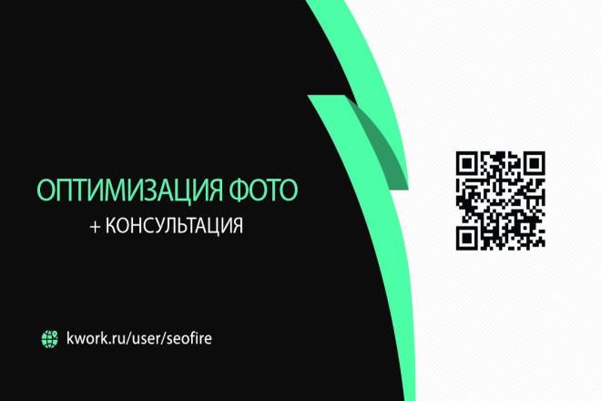 SEO оптимизация фото на сайте 1 - kwork.ru