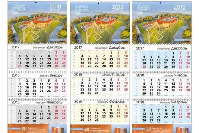 Календарь квартальный 2 - kwork.ru