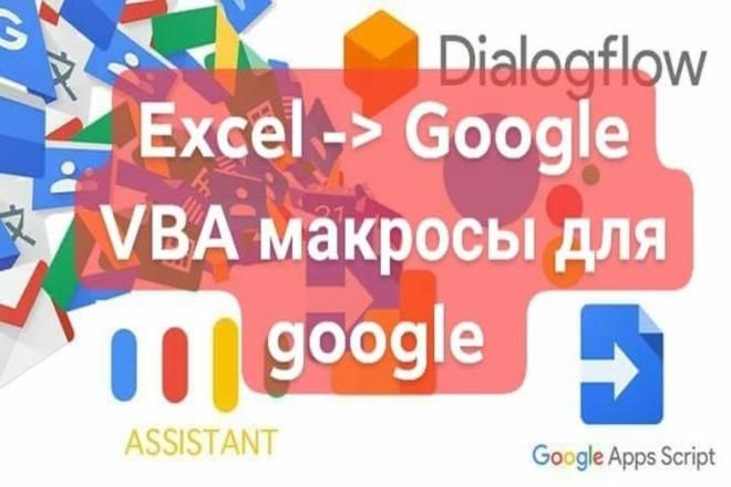 Переделаю макрос Excel чтобы работал в Google документах 1 - kwork.ru