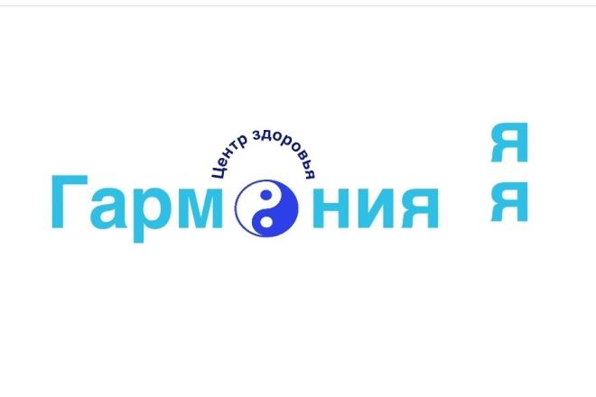 Разработаю 3 уникальных варианта логотипа 5 - kwork.ru