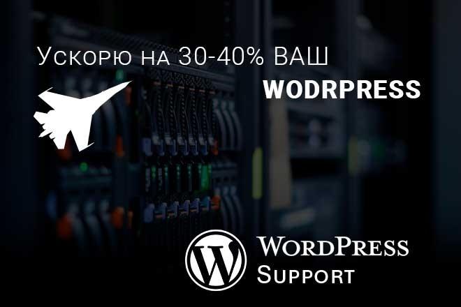 Улучшение производительности, скорости сайтов на Wordpress 1 - kwork.ru