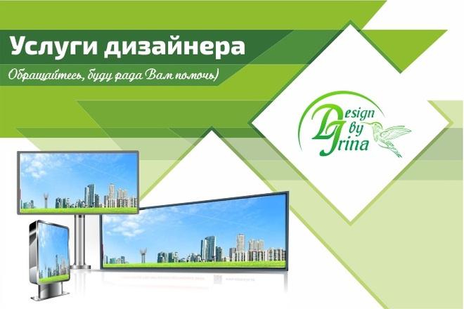 Наружная реклама 102 - kwork.ru
