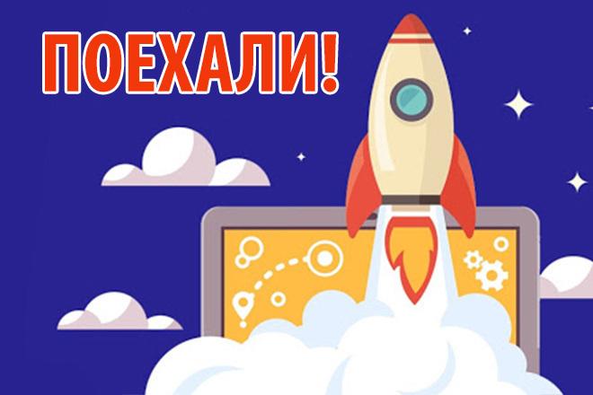 Стартовый комплект 340+ ссылок для продвижения молодых сайтов 1 - kwork.ru