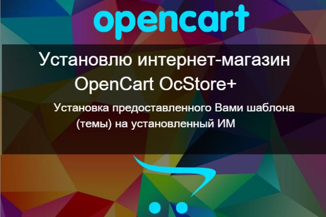 Установка Opencart - Ocstore на ваш хостинг 1 - kwork.ru