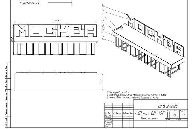 Проектирование деталей, узлов, систем, конструкций 5 - kwork.ru
