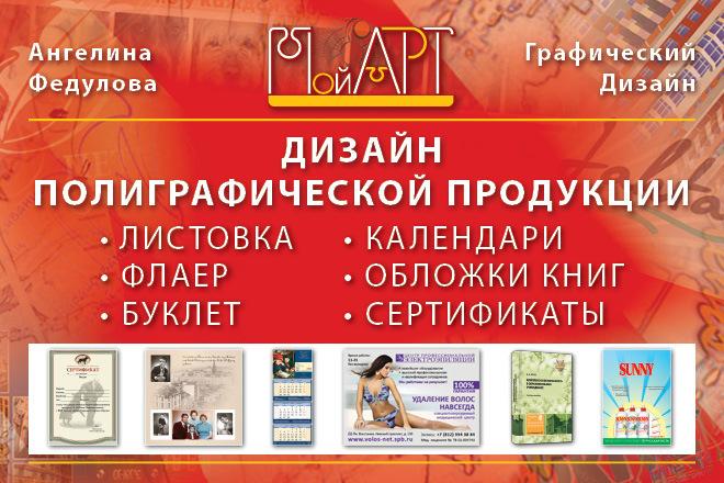 Дизайн - макет любой сложности для полиграфии. Вёрстка 62 - kwork.ru
