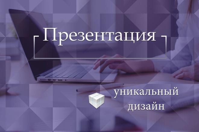 Оформление презентаций в PowerPoint 17 - kwork.ru