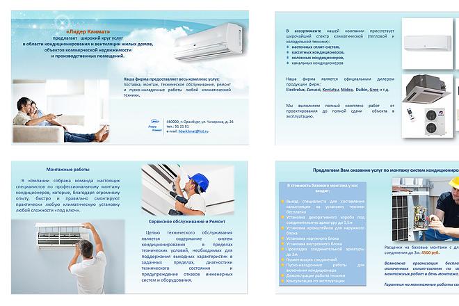 Оформление презентаций в PowerPoint 11 - kwork.ru
