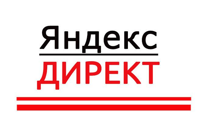 Рекламная компания в Яндекс. Директ от формирования до анализа 1 - kwork.ru