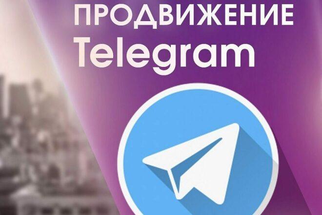 Рекламный пост Телеграм фото