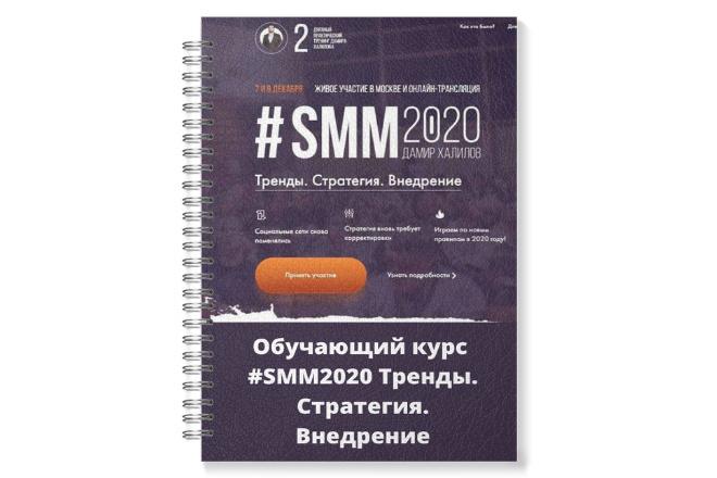 Обучающий курс SMM2020 Тренды Стратегия Внедрение фото