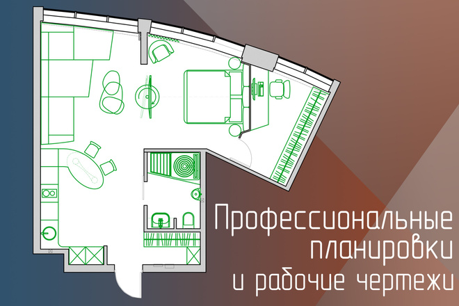 Планировочное решение квартиры, дома. Перепланировка. Планировка 42 - kwork.ru