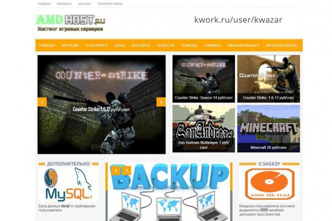 Продам сайт игрового хостинга html 1 - kwork.ru