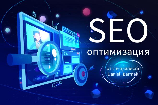 SEO-оптимизация сайта 1 - kwork.ru