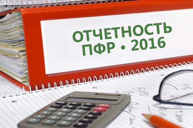 Отчетность в ПФ форма СЗВ-М 1 - kwork.ru