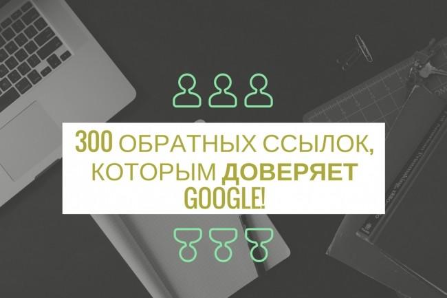 300 трастовых обратных ссылок, которые любит Google 1 - kwork.ru