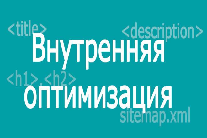 Мета-теги для сайта вручную 1 - kwork.ru