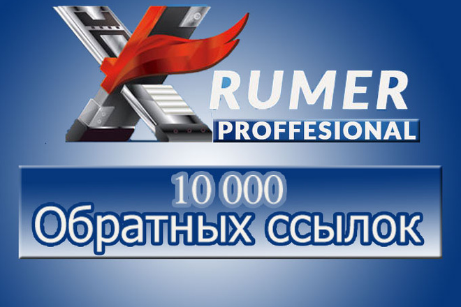 Обратные Ссылки Agressive прогон Хрумером 1 - kwork.ru