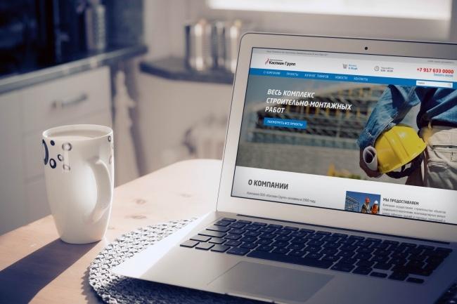 Дизайн страницы вашего сайта 3 - kwork.ru
