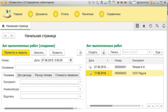 Разработка и Создание АИС Учёт путевых листов на базе 1С 1 - kwork.ru