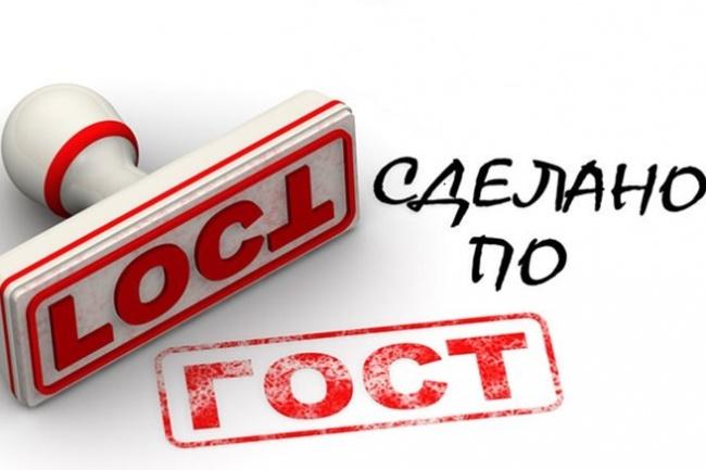 Отредактирую текст по нормам нормоконтроля 1 - kwork.ru