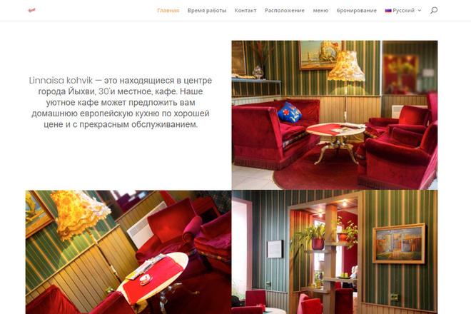 Продам Сайт кафе. Вордпресс. +10 сайтов в подарок. Есть демо. 1 1 - kwork.ru