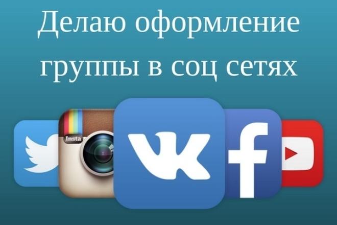 Делаю оформление группы в соцсетях 3 - kwork.ru