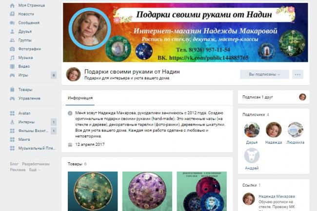 Делаю оформление группы в соцсетях 2 - kwork.ru