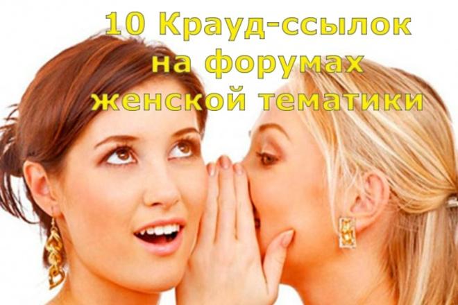 10 крауд ссылок на женских форумах 1 - kwork.ru