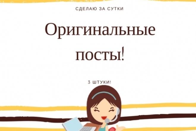 Создам 3 оригинальных и красивых поста в вашу группу 1 - kwork.ru