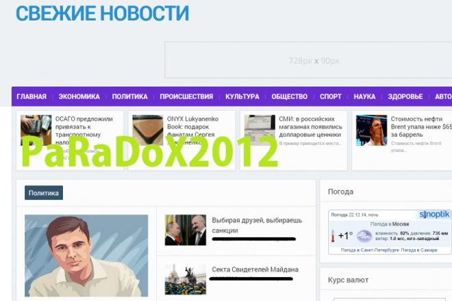 Сайт СМИ, 10000 контента, автонаполнение + бонус 1 - kwork.ru