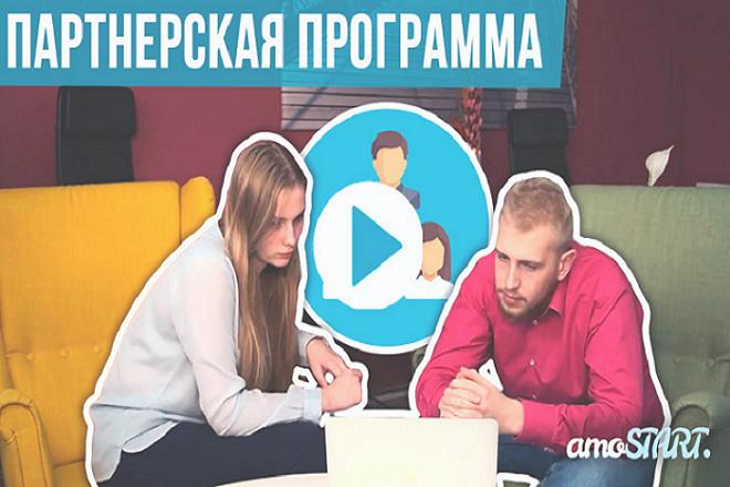 Консультации в получении сертификата партнера amocrm 1 - kwork.ru