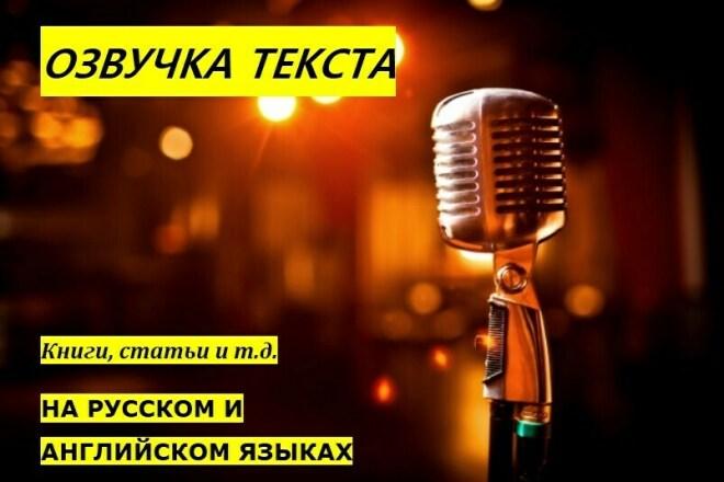 Качественная озвучка с творческим подходом 1 - kwork.ru