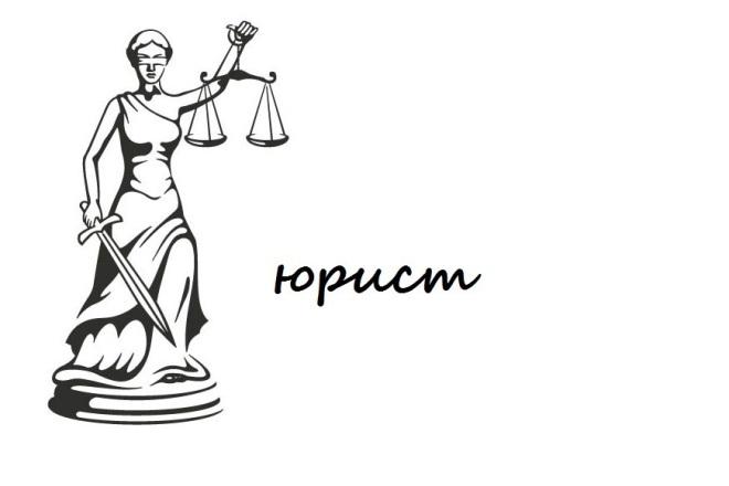 Юрист арбитражник, составлю юридический документ в суд недорого 1 - kwork.ru