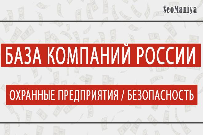 База компаний России - Охранные предприятия - Безопасность 1 - kwork.ru