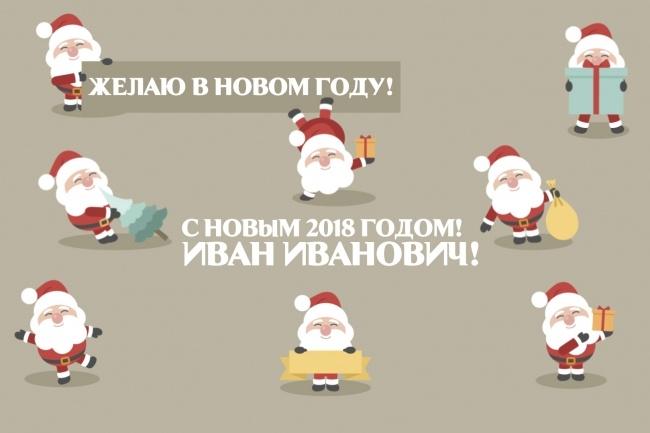 Как новогодние открытки для вайбера