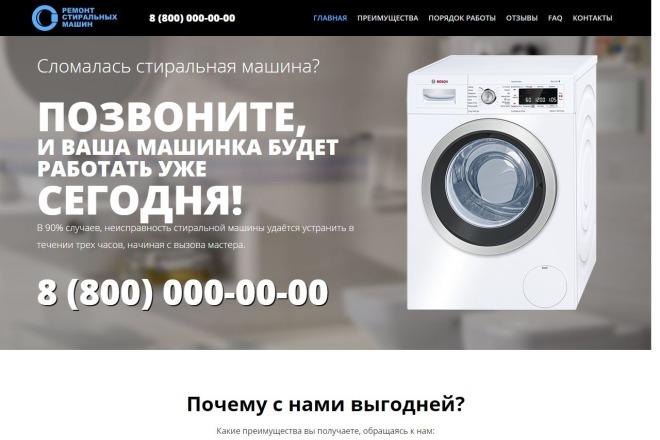 Купить готовый сайт лендинг Ремонт стиральных машин 1 - kwork.ru