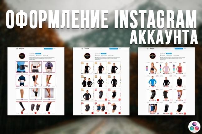 Оформление Instagram - постов, товаров, аккаунта 2 - kwork.ru