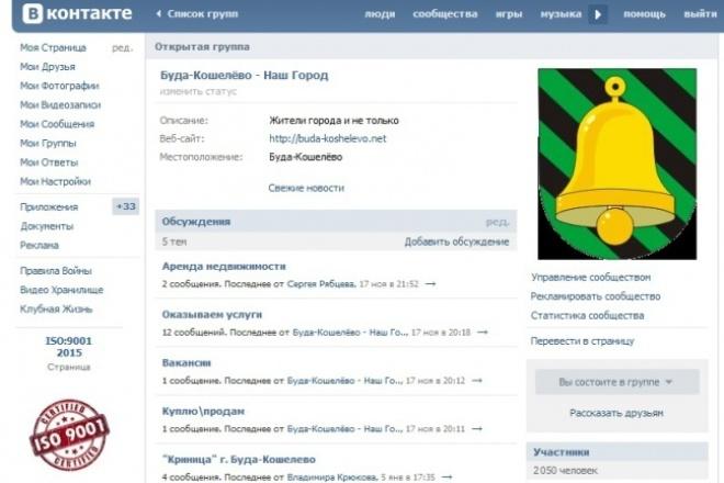 Размещу рекламные посты в группе Вконтакте 1 - kwork.ru