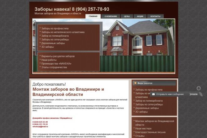 Оптимизирую сайт 1 - kwork.ru