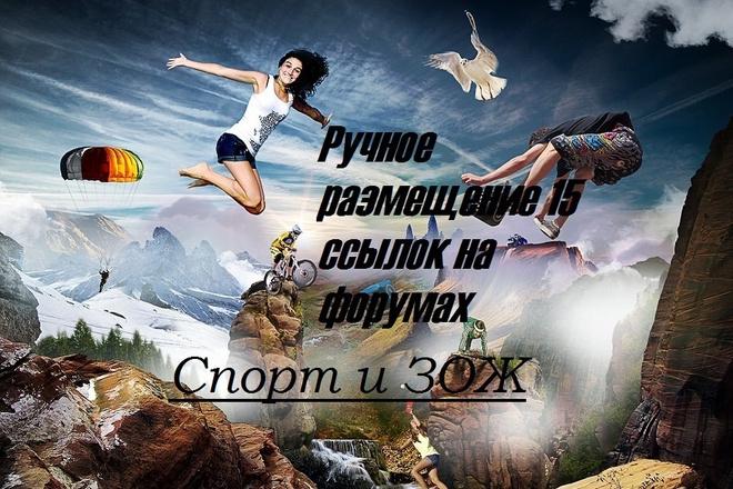 Ручное размещение 15 ссылок на форумах по теме спорта и ЗОЖ 1 - kwork.ru