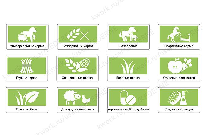 Нарисую 7 иконок в векторе 4 - kwork.ru